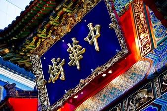 Crop sm chinatown6