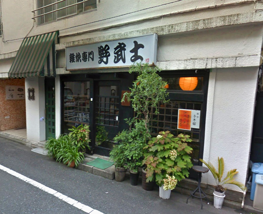 Nobushi6
